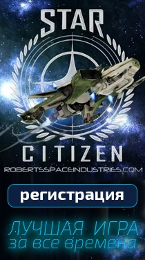 Become A Star Citizen