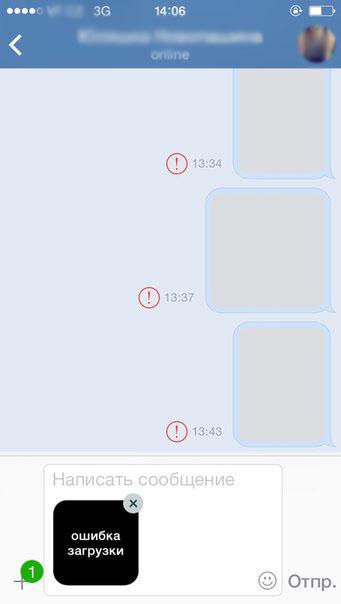 ошибка фото к комментарию vk iphone 5s 2014